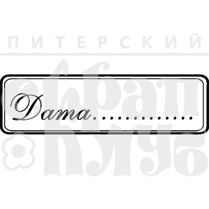 "ФП штамп ""Дата"""