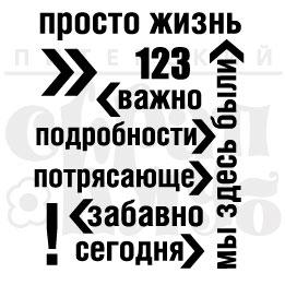 "ФП штамп ""Просто жизнь"""
